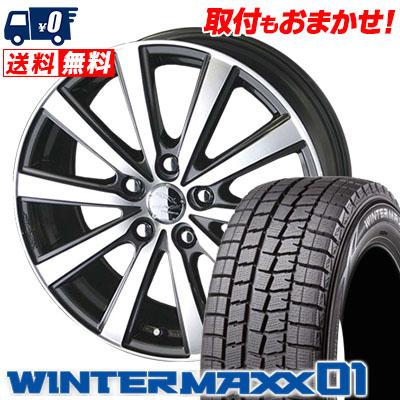 ウインターマックス 01 WM01 225/50R17 94Q スマック VI-R ナイトガンメタリック/ポリッシュ スタッドレスタイヤホイール 4本 セット