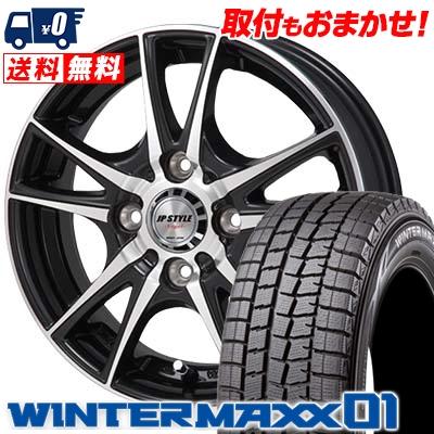 165/65R13 DUNLOP ダンロップ WINTER MAXX 01 WM01 ウインターマックス 01 JP STYLE Vogel JPスタイル ヴォーゲル スタッドレスタイヤホイール4本セット