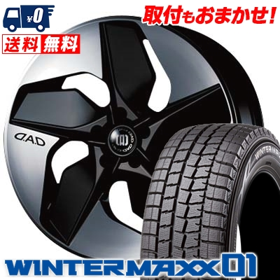 235/50R18 DUNLOP ダンロップ WINTER MAXX 01 WM01 ウインターマックス 01 GARSON D.A.D VORTESTAR ギャルソン D.A.D ボルテスター スタッドレスタイヤホイール4本セット