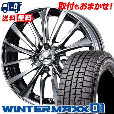 165/65R14 DUNLOP ダンロップ WINTER MAXX 01 WM01 ウインターマックス 01 weds LEONIS VT ウエッズ レオニス VT スタッドレスタイヤホイール4本セット