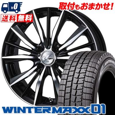 185/65R15 DUNLOP ダンロップ WINTER MAXX 01 WM01 ウインターマックス 01 weds LEONIS VX ウエッズ レオニス VX スタッドレスタイヤホイール4本セット【取付対象】