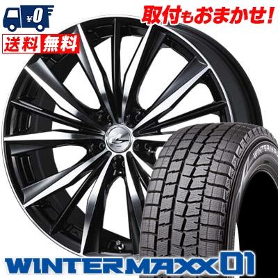 215/50R17 DUNLOP ダンロップ WINTER MAXX 01 WM01 ウインターマックス 01 weds LEONIS VX ウエッズ レオニス VX スタッドレスタイヤホイール4本セット【取付対象】