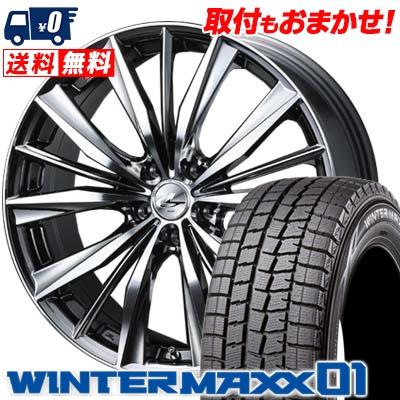 225/60R17 DUNLOP ダンロップ WINTER MAXX 01 WM01 ウインターマックス 01 weds LEONIS VX ウエッズ レオニス VX スタッドレスタイヤホイール4本セット