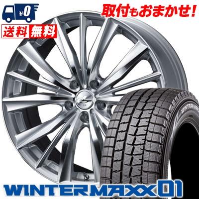 195/65R15 DUNLOP ダンロップ WINTER MAXX 01 WM01 ウインターマックス 01 weds LEONIS VX ウエッズ レオニス VX スタッドレスタイヤホイール4本セット【取付対象】