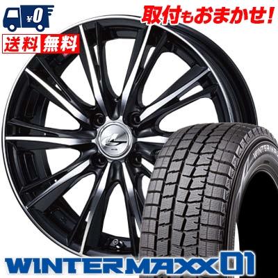 165/60R15 DUNLOP ダンロップ WINTER MAXX 01 WM01 ウインターマックス 01 weds LEONIS WX ウエッズ レオニス WX スタッドレスタイヤホイール4本セット【取付対象】