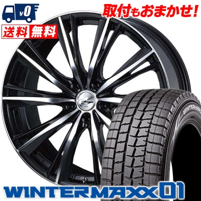 215/50R17 DUNLOP ダンロップ WINTER MAXX 01 WM01 ウインターマックス 01 weds LEONIS WX ウエッズ レオニス WX スタッドレスタイヤホイール4本セット