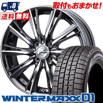 165/65R14 DUNLOP ダンロップ WINTER MAXX 01 WM01 ウインターマックス 01 weds LEONIS WX ウエッズ レオニス WX スタッドレスタイヤホイール4本セット【取付対象】