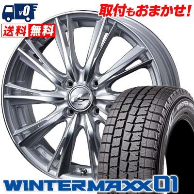 185/65R14 DUNLOP ダンロップ WINTER MAXX 01 WM01 ウインターマックス 01 weds LEONIS WX ウエッズ レオニス WX スタッドレスタイヤホイール4本セット