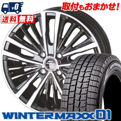 175/60R16 DUNLOP ダンロップ WINTER MAXX 01 WM01 ウインターマックス 01 SHALLEN XR-75 MONOBLOCK シャレン XR75 モノブロック スタッドレスタイヤホイール4本セット【取付対象】