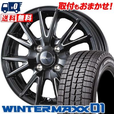 185/65R14 DUNLOP ダンロップ WINTER MAXX 01 WM01 ウインターマックス 01 weds RIZLEY ZEFICE X ウェッズ ライツレー ゼファイス エックス スタッドレスタイヤホイール4本セット