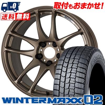 225/55R18 DUNLOP ダンロップ WINTER MAXX 02 WM02 ウインターマックス 02 WORK EMOTION CR kiwami ワーク エモーション CR 極 スタッドレスタイヤホイール4本セット