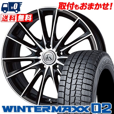 205/50R17 DUNLOP ダンロップ WINTER MAXX 02 WM02 ウインターマックス 02 Kashina FV7 カシーナ FV7 スタッドレスタイヤホイール4本セット【取付対象】