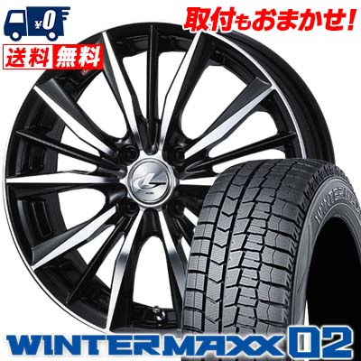 155/55R14 DUNLOP ダンロップ WINTER MAXX 02 WM02 ウインターマックス 02 weds LEONIS VX ウエッズ レオニス VX スタッドレスタイヤホイール4本セット【取付対象】