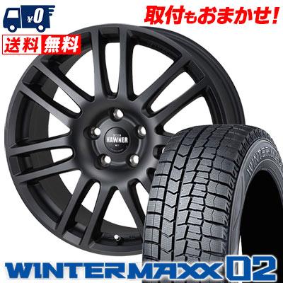 225/45R17 91Q DUNLOP ダンロップ WINTER MAXX 02 WM02 ウインターマックス 02 HAWNERW07 ハウナーW07 スタッドレスタイヤホイール4本セット 【For BMW】