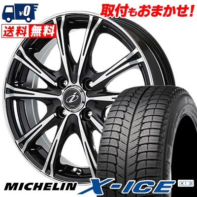 205/50R16 MICHELIN ミシュラン X-ICE XI3 エックスアイス XI-3 5ZIGEN INPERIO X-5 5ジゲン インペリオ X-5 スタッドレスタイヤホイール4本セット