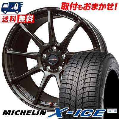 225/50R18 MICHELIN ミシュラン X-ICE XI3 エックスアイス XI-3 CROSS SPEED HYPER EDITION RS9 クロススピード ハイパーエディション RS9 スタッドレスタイヤホイール4本セット