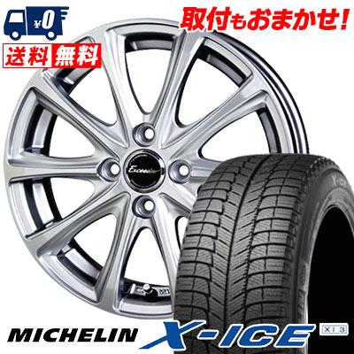 195/55R15 89H MICHELIN ミシュラン X-ICE XI3 エックスアイス XI-3 Exceeder E04 エクシーダー E04 スタッドレスタイヤホイール4本セット