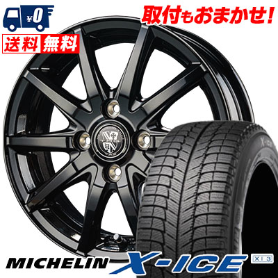 195/55R15 89H MICHELIN ミシュラン X-ICE XI3 エックスアイス XI-3 TRG-GB10 TRG GB10 スタッドレスタイヤホイール4本セット
