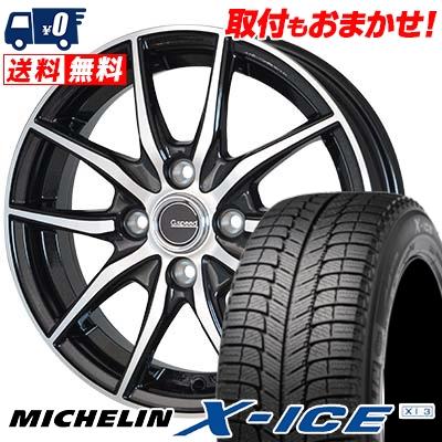 155/65R13 MICHELIN ミシュラン X-ICE XI3 エックスアイス XI-3 G.Speed P-02 Gスピード P-02 スタッドレスタイヤホイール4本セット