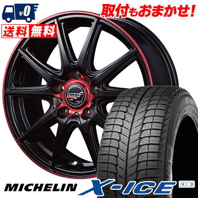 215/55R18 99H XL MICHELIN ミシュラン X-ICE XI3 エックスアイス XI-3 FINALSPEED GR-Volt ファイナルスピード GRボルト スタッドレスタイヤホイール4本セット