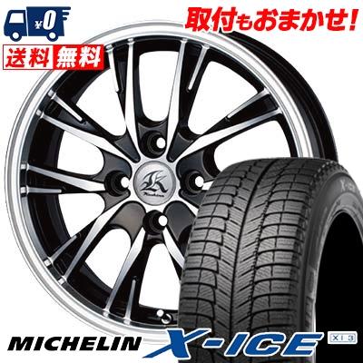 165/55R14 MICHELIN ミシュラン X-ICE XI3 エックスアイス XI-3 Kashina XV5 カシーナ XV5 スタッドレスタイヤホイール4本セット