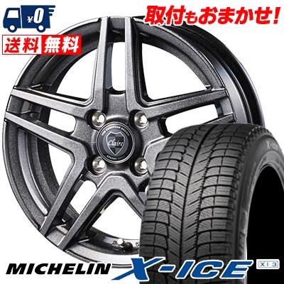 155/65R13 73T MICHELIN ミシュラン X-ICE XI3 エックスアイス XI-3 CLAIRE MD25 クレール MD25 スタッドレスタイヤホイール4本セット
