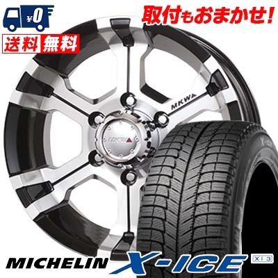 235/60R16 MICHELIN ミシュラン X-ICE XI3 エックスアイス XI-3 MKW MK-36 MKW MK-36 スタッドレスタイヤホイール4本セット