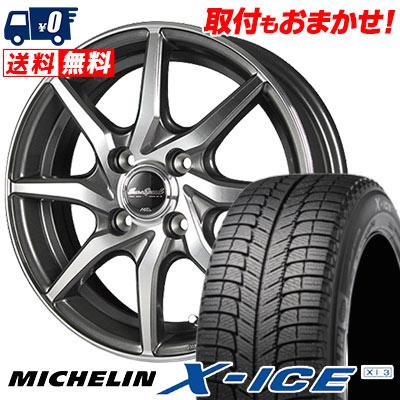 185/60R14 86H MICHELIN ミシュラン X-ICE XI3 エックスアイス XI-3 EuroSpeed S810 ユーロスピード S810 スタッドレスタイヤホイール4本セット