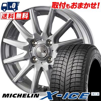 165/55R14 72H MICHELIN ミシュラン X-ICE XI3 エックスアイス XI-3 spec K スペックK スタッドレスタイヤホイール4本セット