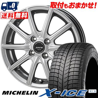 165/55R14 72H MICHELIN ミシュラン X-ICE XI3 エックスアイス XI-3 ZACK SPORT-01 ザック シュポルト01 スタッドレスタイヤホイール4本セット