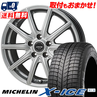 205/70R15 96T MICHELIN ミシュラン X-ICE XI3 エックスアイス XI-3 ZACK SPORT-01 ザック シュポルト01 スタッドレスタイヤホイール4本セット