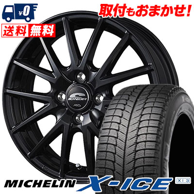 155/65R13 73T MICHELIN ミシュラン X-ICE XI3 エックスアイス XI-3 SCHNEIDER SQ27 シュナイダー SQ27 スタッドレスタイヤホイール4本セット