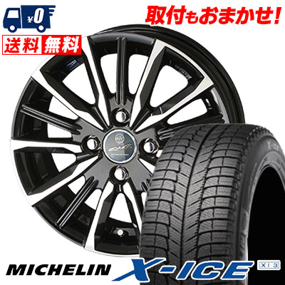 155/65R13 73T MICHELIN ミシュラン X-ICE XI3 エックスアイス XI-3 SMACK PRIME SERIES VALKYRIE スマック プライムシリーズ ヴァルキリー スタッドレスタイヤホイール4本セット
