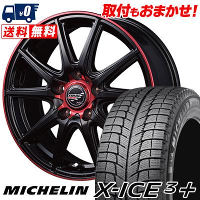 245/45R17 99H XL MICHELIN ミシュラン X-ICE3+ XI3PLUS エックスアイス3プラス FINALSPEED GR-Volt ファイナルスピード GRボルト スタッドレスタイヤホイール4本セット