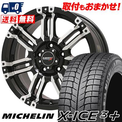 225/55R16 99H XL MICHELIN ミシュラン X-ICE3+ XI3PLUS エックスアイス3プラス B-MUD X Bマッド エックス スタッドレスタイヤホイール4本セット
