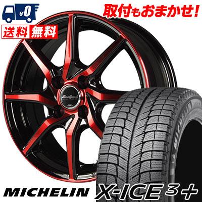 185/65R15 92T XL MICHELIN ミシュラン X-ICE3+ XI3PLUS エックスアイス3プラス EuroSpeed S810 ユーロスピード S810 スタッドレスタイヤホイール4本セット