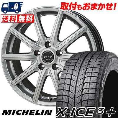 195/65R15 95T XL MICHELIN ミシュラン X-ICE3+ XI3PLUS エックスアイス3プラス ZACK SPORT-01 ザック シュポルト01 スタッドレスタイヤホイール4本セット