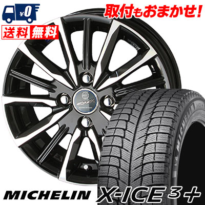 185/65R15 92T XL MICHELIN ミシュラン X-ICE3+ XI3PLUS エックスアイス3プラス SMACK PRIME SERIES VALKYRIE スマック プライムシリーズ ヴァルキリー スタッドレスタイヤホイール4本セット