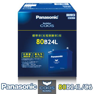 Panasonic/パナソニック カーバッテリー 【caos/カオス N-80B24L/C6】標準車(充電制御車)用