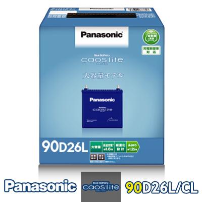 Panasonic/パナソニック カーバッテリー 【caoslite/カオスライト N-90D26L/CL】