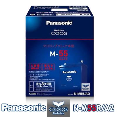 【在庫処分品】パナソニック カオスバッテリー N-M55R/A2