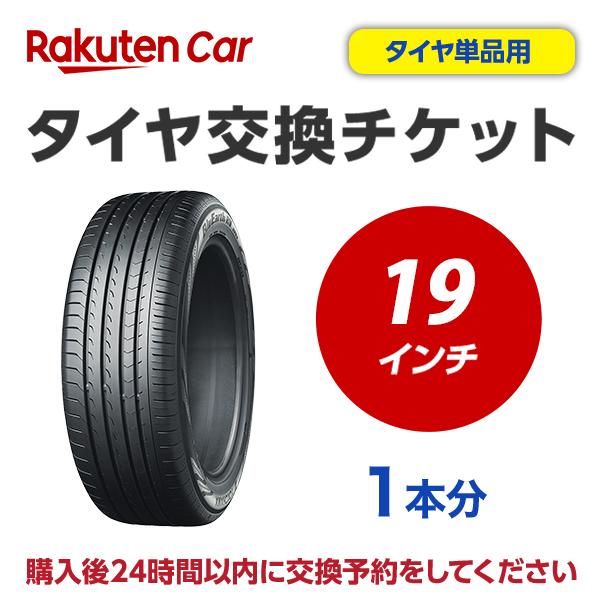 必ずタイヤと同時に購入してください タイヤとタイヤ交換チケットを別々にご購入いただいた場合はタイヤ交換の対応が出来かねます ストアー タイヤ交換チケット タイヤの組み換え 正規品送料無料 19インチ - バランス調整込み ゴムバルブ交換 タイヤ廃棄別 タイヤの脱着 1本