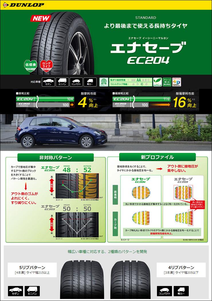 225/45R18 95W XL DUNLOP ダンロップ ENASAVE EC204エナセーブ EC204 夏 サマータイヤ単品4本セット 単品4本価格