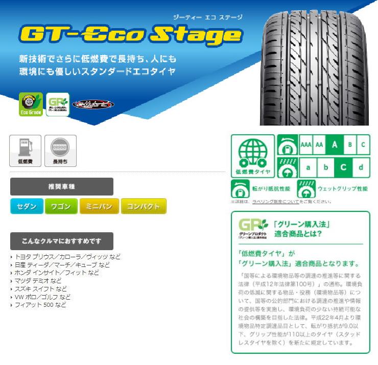 175/60R1682HGoodyearグッドイヤーGT-EcoStageジーティーエコステージCROSSSPEEDHYPEREDITIONRS9クロススピードハイパーエディションRS9サマータイヤホイール4本セット