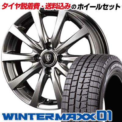 [取付工賃込み] 195/55R16 87Q DUNLOP ダンロップ WINTER MAXX 01 WM01 ウインターマックス 01 Euro Speed G10 ユーロスピード G10 スタッドレスタイヤホイール取付込4本セット