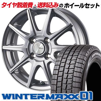 [取付工賃込み] 165/55R15 75Q DUNLOP ダンロップ WINTER MAXX 01 WM01 ウインターマックス 01 V-EMOTION SR10 Vエモーション SR10 スタッドレスタイヤホイール取付込4本セット