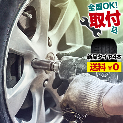 [取付工賃込み] 175/65R15 84S YOKOHAMA ヨコハマ ECOS ES31エコス ES31 夏サマータイヤ 4本+取付《送料無料》
