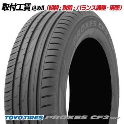225/65R17 102H TOYO TIRES トーヨー タイヤ PROXES CF2 SUVプロクセス CF2 SUV 夏サマータイヤ 4本+取付《送料無料》