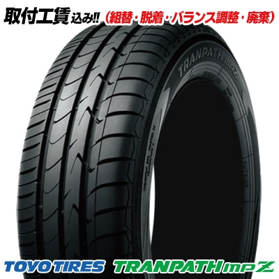 205/55R16 94V TOYO TIRES トーヨー タイヤ TRANPATH mpZトランパスmpZ 夏サマータイヤ 4本+取付《送料無料》