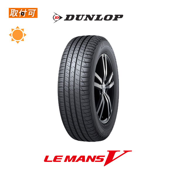 【P24倍以上!Rcard&R取付5/20Entry限定】【取付対象】送料無料 LE MANS 5 LM5 225/40R19 89W 1本価格 新品夏タイヤ ダンロップ DUNLOP ルマン5 LE MANS V LM705 ファイブ